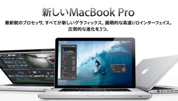 「MacBook Pro」CPUやグラフィクスを強化してモデルチェンジ