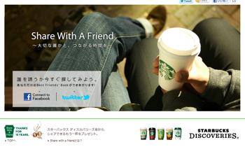 スターバックスを一緒に飲みたいベストフレンドは誰?「Share with a friend」