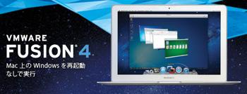 Macに「VMware Fusion」をインストールしてWindowsを動かしてみる