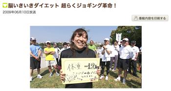 ゆっくり歩くように走る「スロージョギング」とは?