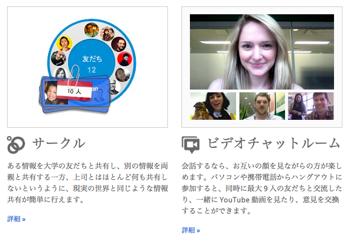 日本の「Google+」利用者は220万人