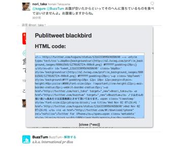 「BlackBird bookmarklet」ツイッターのツイートをブログに貼り付けられるようにするブック