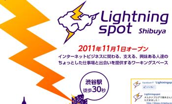 渋谷で月額3,780円のコワーキングスペース「Lightningspot」