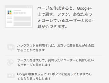 「Google+ページ」の作り方