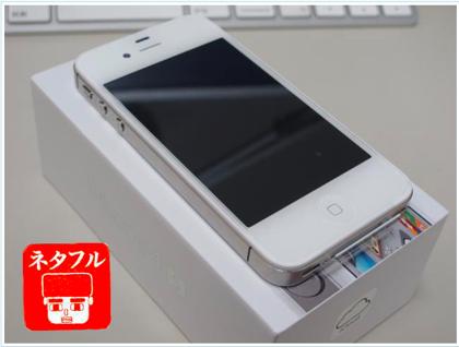 ネタフルモード:新しいiOS5、iPhone 4Sの細かいTipsをまとめてみました。