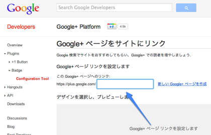 【Google+ページ】ブログにアイコンとバッジを取り付ける方法