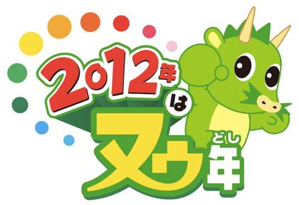 ゆるキャラ、竜の「ヌゥ」が年賀状に!(データ・ペーパークラフト・変身キットをダウンロード可能)