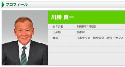 東京ヴェルディ・川勝監督「負けたら埼京線で帰らせる」