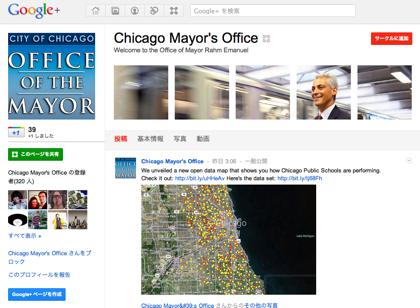 シカゴ市長、市長として初めてGoogle+ページを開設