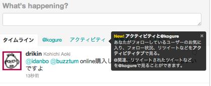 ツイッターに「アクティビティ」機能が追加