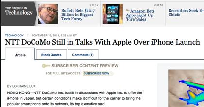 NTTドコモ、iPhone販売に向けて未だ交渉中