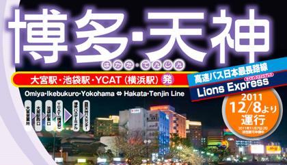 【高速バス】「ライオンズエキスプレス」日本最長となる1,170km【大宮−博多】