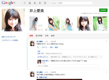 「Google+」でミス慶応候補からサクられた!(井上愛美)