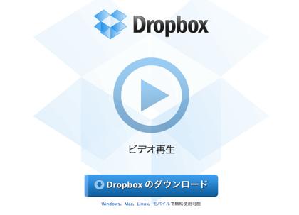 スティーブ・ジョブズ、Dropboxを買収しようとしていた → 断られる → 後にiCloudに