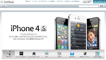 「iPhone 4S」オークションではソフトバンク版がau版より1万円以上高値