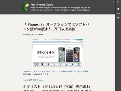 広告などを消してサイトをすっきり読みやすくするGoogle Chrome機能拡張「Clearly」