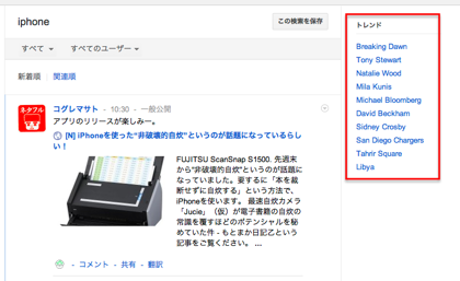 「Google+」トレンド機能を追加