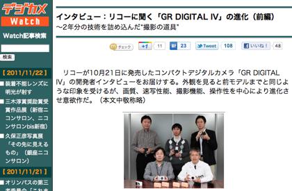 「GR DIGITAL IV」開発者インタビュー記事(「画像設定ブラケット」が便利)