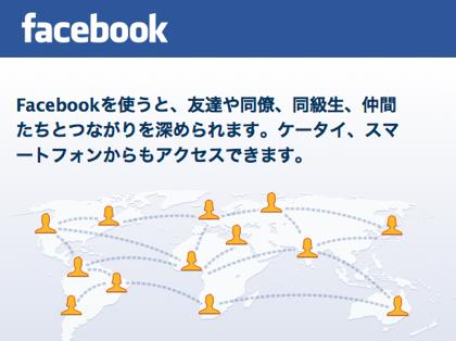Facebookでは4.74人を介せば全ユーザーと繋がるらしい