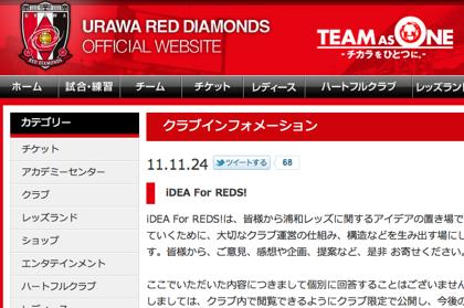 浦和レッズがサポーターからアイデア募集「iDEA For REDS!」