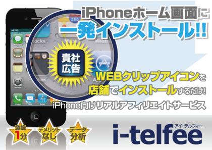 iPhoneのホーム画面にWebクリップがインストールされるのはリアルアフィリエイトらしい