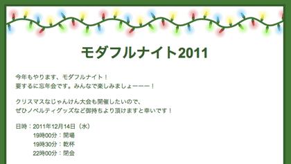 「モダフルナイト2011」開催のお知らせ(2011/12/14)