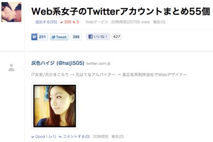 Web系女子のTwitterアカウントまとめ55個