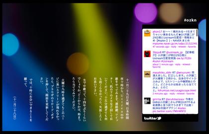 小沢健二、Ustreamでライブ配信(11月29日22時より) #ozkn