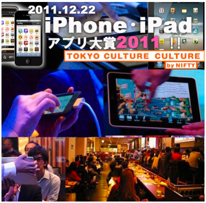 「iPhone・iPadアプリ大賞2011」がアプリ応募者を募集中!