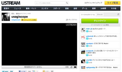 小沢健二、ライブ配信は間もなく!(ウェブが繋がりにくいためUstream推奨) #ozkn