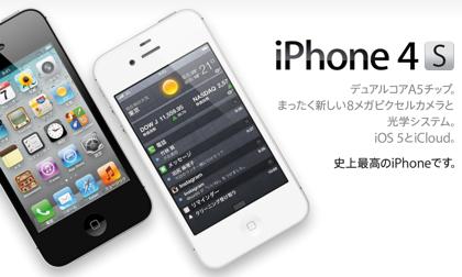 「iPhone 4S」通信速度対決、auよりSBが倍速い!?