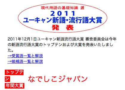 流行語大賞2011「なでしこジャパン」