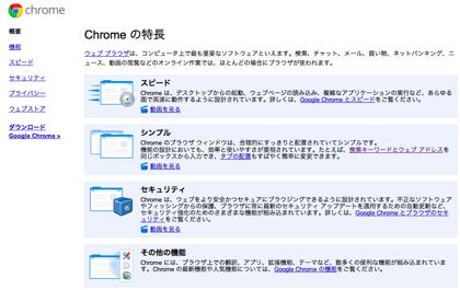 Google ChromeのシェアがFirefoxを抜く