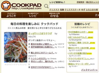 「クックパッド」マザーズ → 東証1部