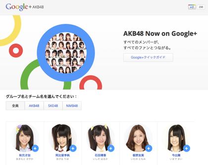 「AKB48」Google+を始める