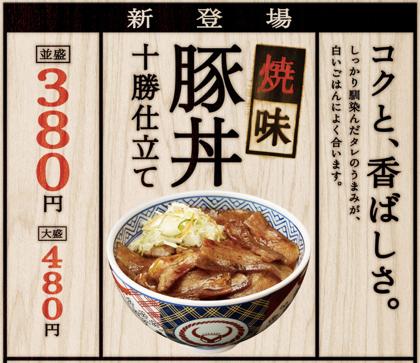 吉野家「焼味 豚丼 十勝仕立て」380円