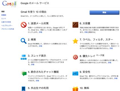 ソフトバンクグループ、2012年より全社員がGmailに移行