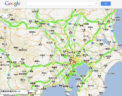 ウェブ版「Googleマップ」渋滞状況が表示可能に
