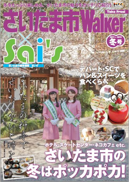 「さいたま市Walker 2011冬号」コラム連載中