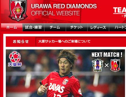 浦和レッズ、社名を「三菱自動車フットボールクラブ」から「浦和レッドダイヤモンズ」にすることを検討へ