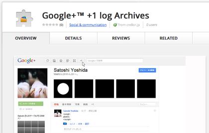 「Google+ +1 log Archives」Google+のストリームでつけた+1を記録するGoogle Chrome機能拡張