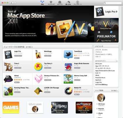 「Mac App Store」からのダウンロードが1億本を突破