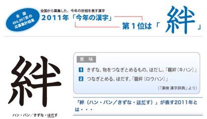 2011年の漢字は「絆」