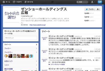 「すき家」ゼンショーのツイッターアカウントが担当者の異動で閉鎖していた