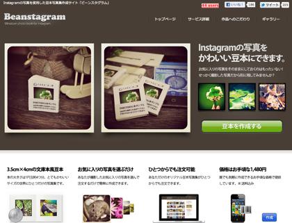Instagramの写真で豆本が作れる「Beanstagram(ビーンスタグラム)」