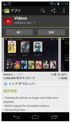 YouTubeのビデオレンタルサービス、Android端末でも利用可能に