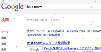 Googleで「let it snow」と検索すると雪が降る!