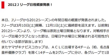 Jリーグ、2012シーズンの日程が発表される