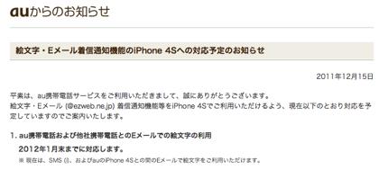 au版「iPhone 4S」絵文字・Eメール着信通知機能などの対応予定を発表