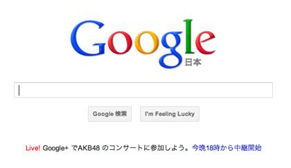 Googleで「Hanukkah」と検索すると!?